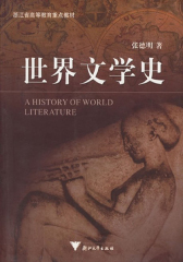 世界文学史