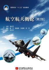 航空航天概论(第2版)(试读本)