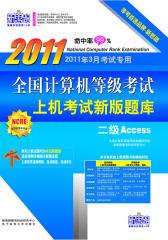 全国计算机等级考试新版上机考试题库.二级.Access(仅适用PC阅读)