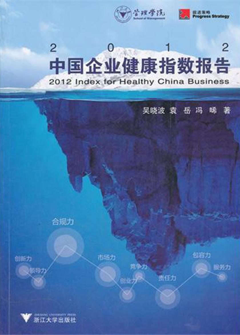 2012中国企业健康指数报告