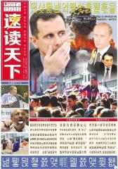 速读天下试刊号第5期(电子杂志)(仅适用PC阅读)
