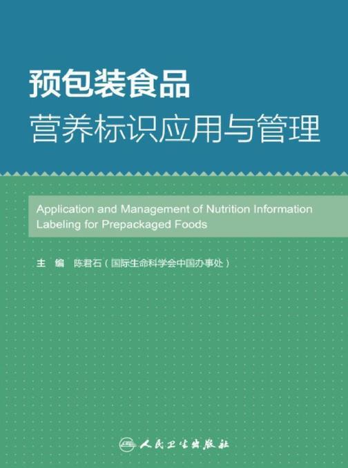 预包装食品营养标识应用与管理