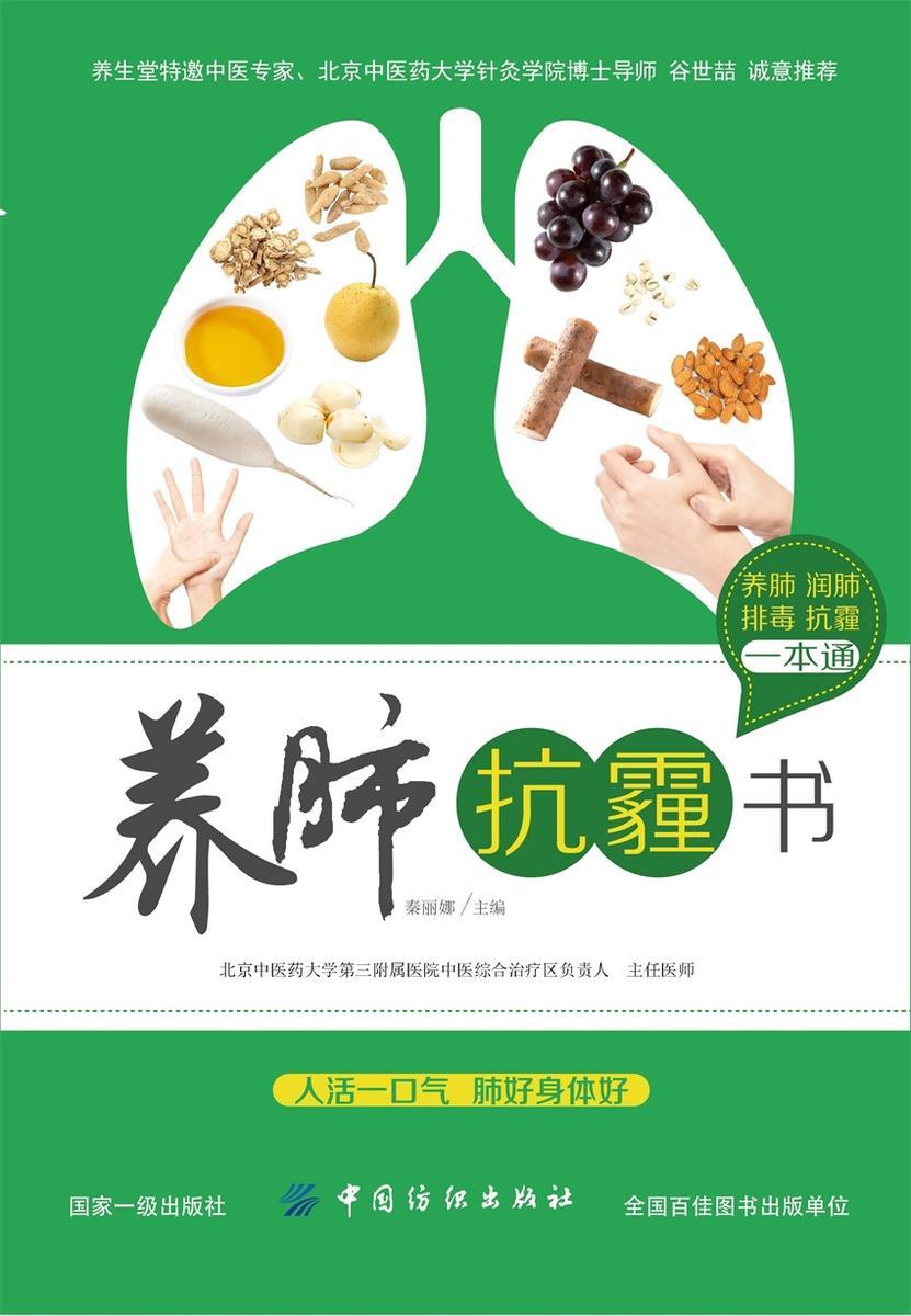 养肺抗霾书