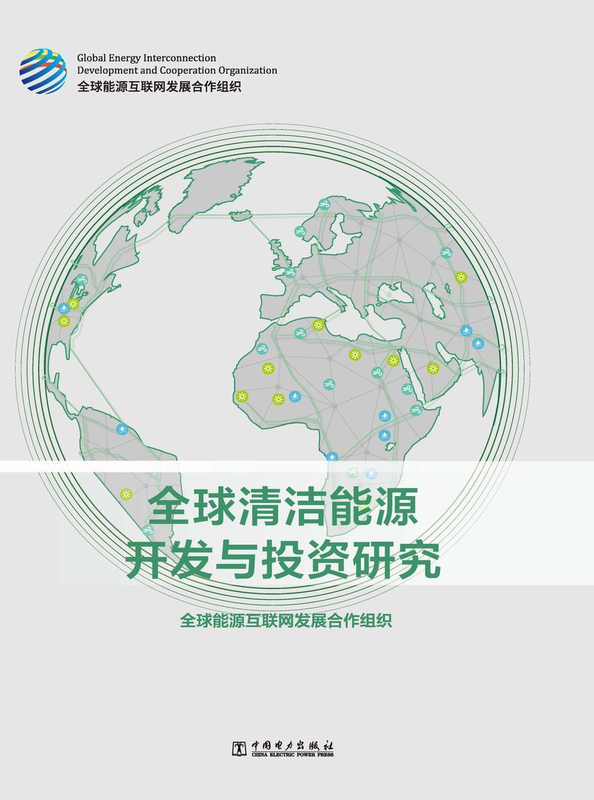 全球清洁能源开发与投资研究