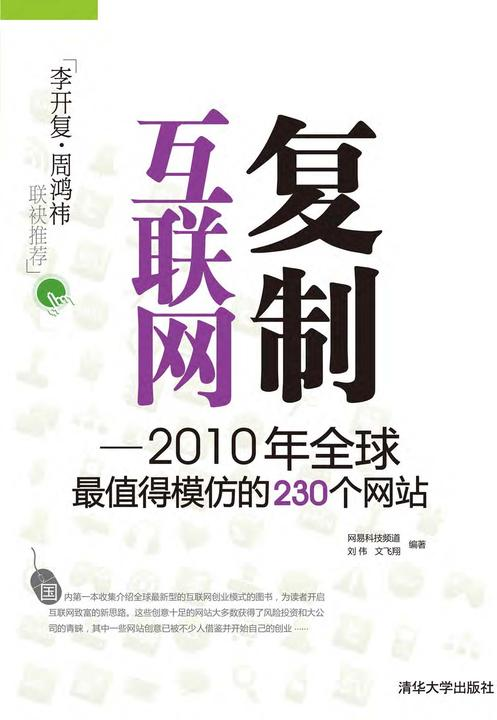 复制互联网——2010年全球最值得模仿的230个网站
