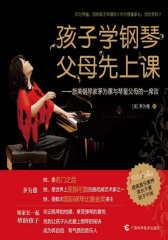 孩子学钢琴  父母先上课——著名旅美钢琴家茅为蕙与琴童家长一席谈
