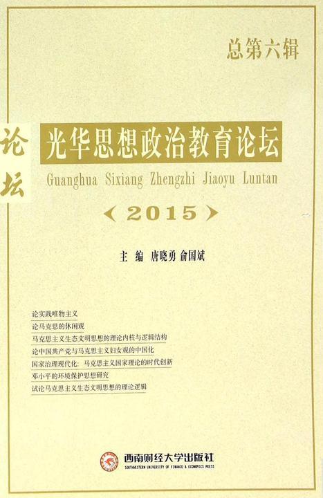 光华思想政治教育论坛(2015)