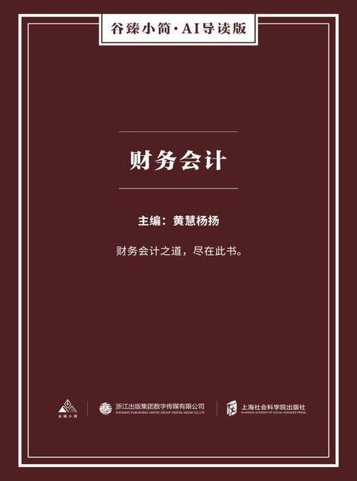 财务会计(谷臻小简·AI导读版)