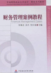 财务管理案例教程(仅适用PC阅读)