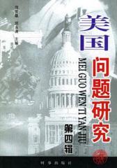 美国问题研究(第四辑)