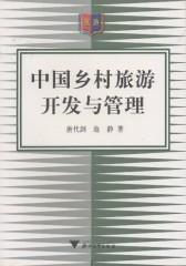 中国乡村旅游开发与管理(仅适用PC阅读)
