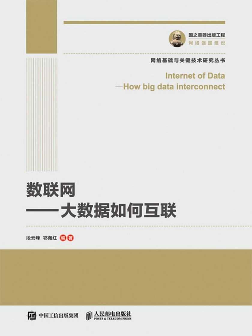 数联网——大数据如何互联