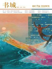 《书城》杂志2018年9月号(电子杂志)
