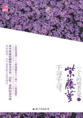 紫藤萝(试读本)