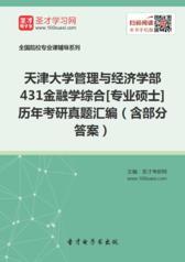 天津大学管理与经济学部431金融学综合[专业硕士]历年考研真题汇编(含部分答案)