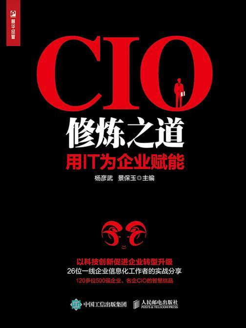 CIO修炼之道:用IT为企业赋能