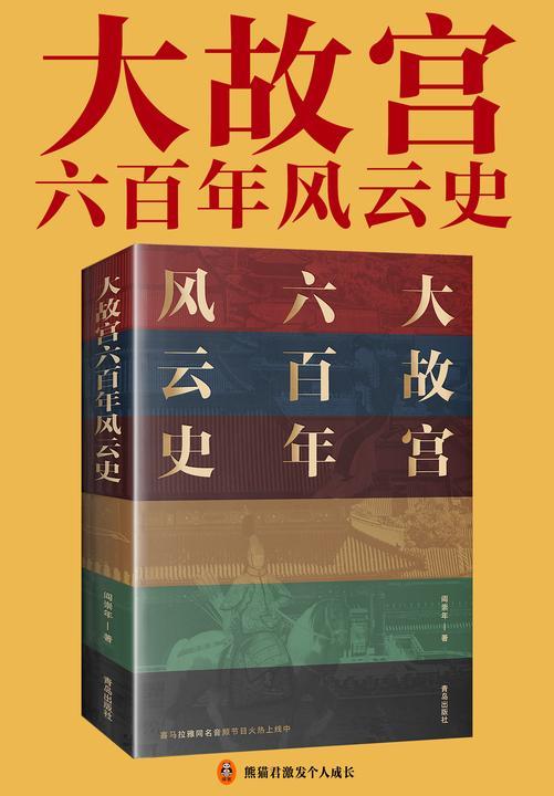 大故宫六百年风云史