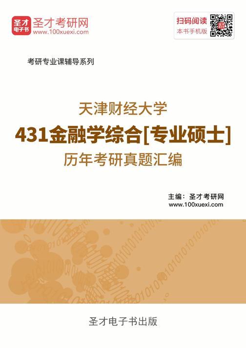 天津财经大学431金融学综合[专业硕士]历年考研真题汇编