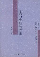 东亚:宪政与民主(试读本)
