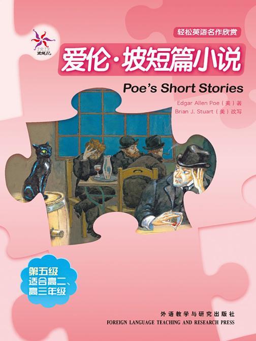 爱伦·坡短篇小说(轻松英语名作欣赏-中学版)(5级下)