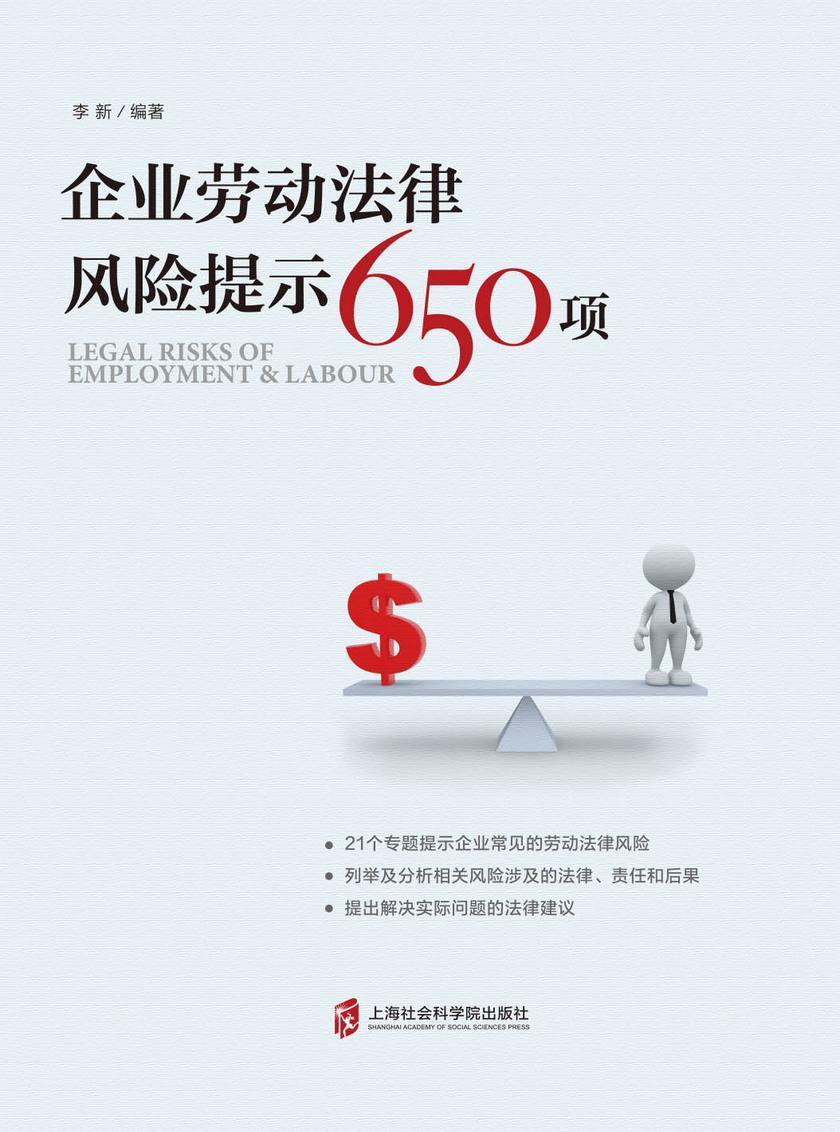企业劳动法律风险提示650项
