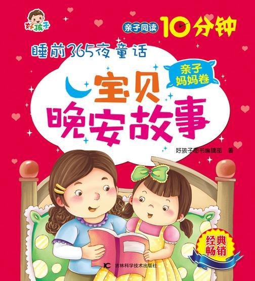 睡前365夜童话:宝贝晚安故事(亲子妈妈卷)(仅适用PC阅读)