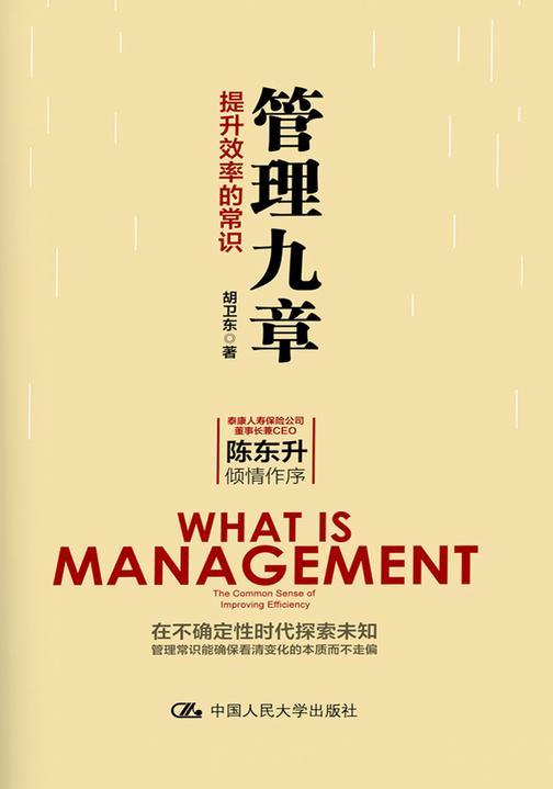 管理九章:提升效率的常识