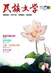 民族文学 月刊 2011年08期(电子杂志)(仅适用PC阅读)