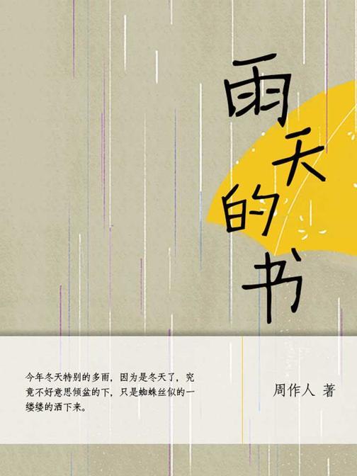 周作人经典作品:雨天的书