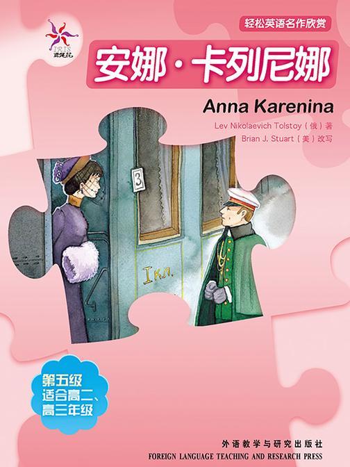 安娜·卡列尼娜(轻松英语名作欣赏-中学版)(5级下)