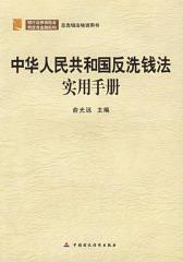 中华人民共和国反洗钱法实用手册