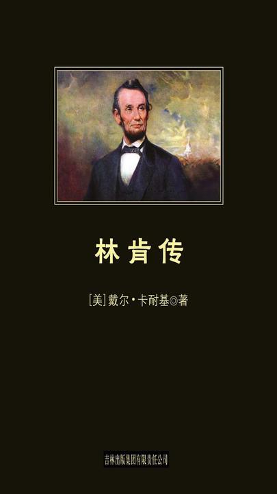 中小学生必读丛书——林肯传