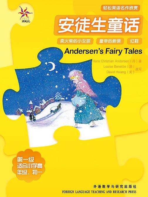 安徒生童话(轻松英语名作欣赏-中学版)(1级下)