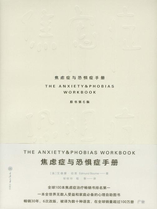 焦虑症与恐惧症手册(原书第6版)