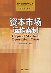资本市场运作案例(试读本)