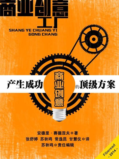 商业创意工厂——产生成功商业创意的  方案