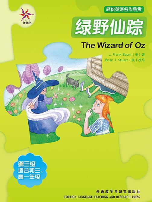 绿野仙踪(轻松英语名作欣赏-中学版)(3级上)