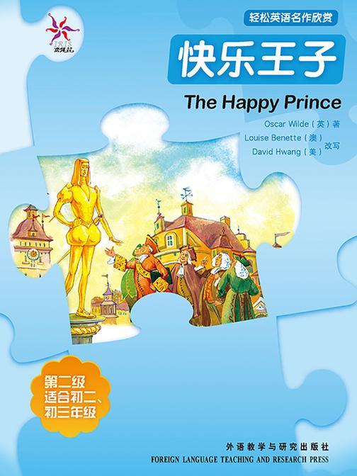 快乐王子(轻松英语名作欣赏-中学版)(2级下)