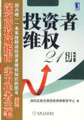 投资者维权21讲(试读本)