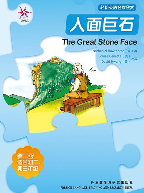 人面巨石(轻松英语名作欣赏-中学版)(2级上)