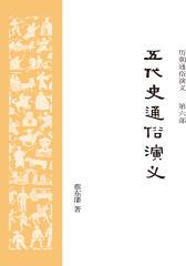 五代史通俗演义