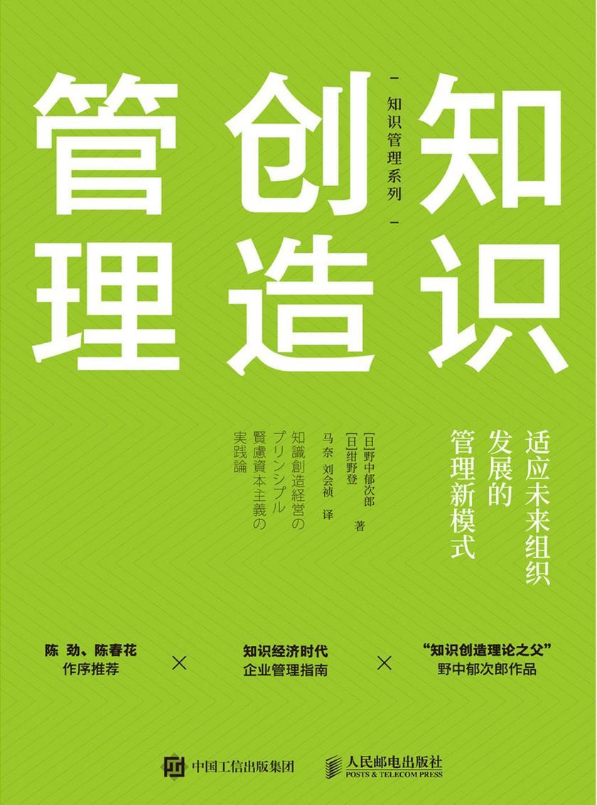 知识创造管理:适应未来组织发展的管理新模式