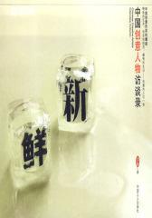 中国创意人物访谈录(试读本)