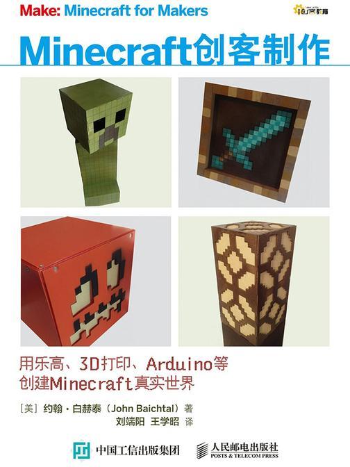 Minecraft创客制作:用乐高、3D打印、Arduino等创建Minecraft真实世界