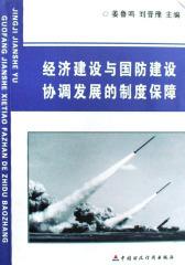 经济建设与国防建设协调发展的制度保障(仅适用PC阅读)