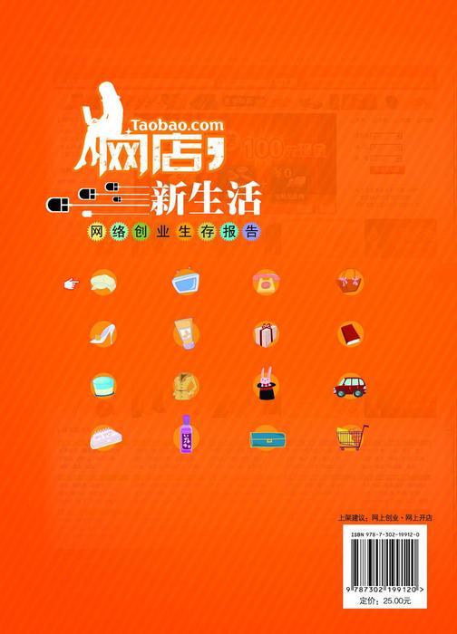 网店,新生活——网络创业生存报告