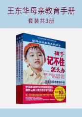 王东华母亲教育手册(套装共3册)(仅适用PC阅读)