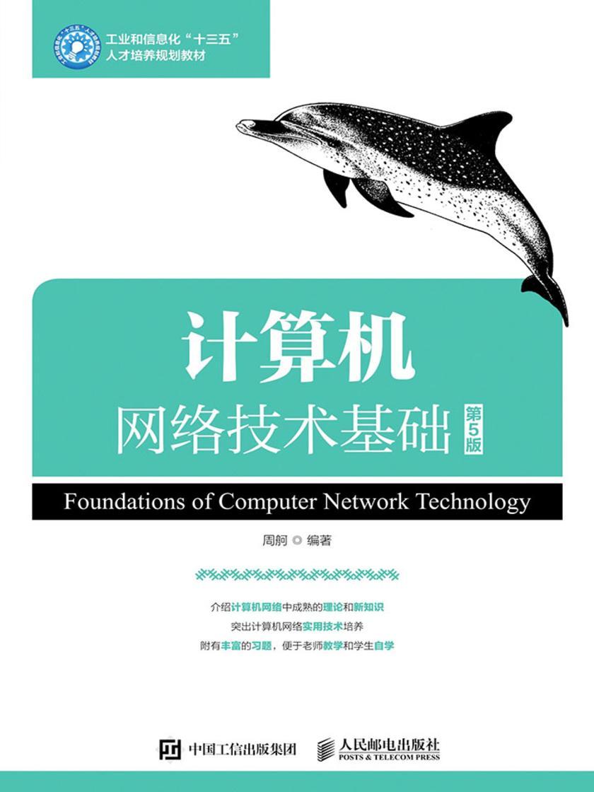 计算机网络技术基础(第5版)