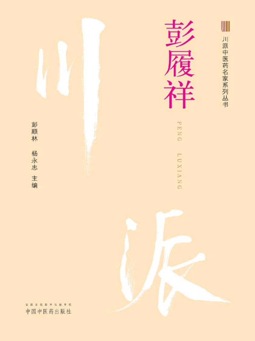 川派中医药名家系列丛书. 彭履祥