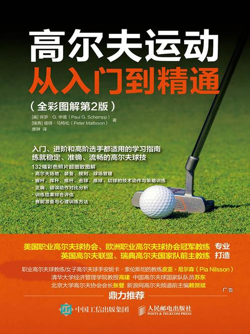 高尔夫运动从入门到精通(全彩图解第2版)